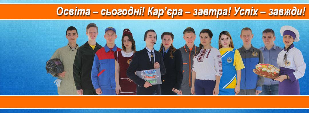 Державний навчальний заклад «Мелітопольський багатопрофільний центр професійно-технічної освіти»